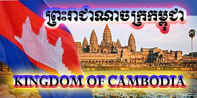 23800_cambodia-language
